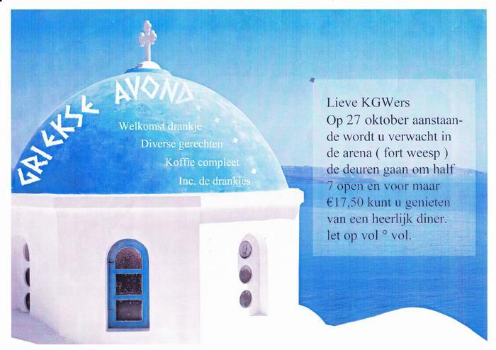 Poster Griekse avond.jpg